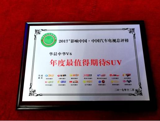 中国汽车电视总评榜揭晓 华晨中华V6获年度最值得期待SUV