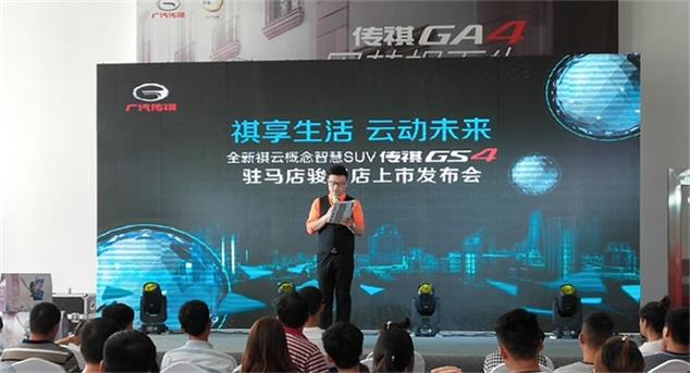 全新祺云概念智慧SUV传祺GS4 驻马店骏富店上市发布会