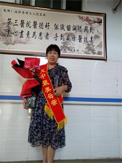 """泌阳县三医院医生白晔荣膺""""天中最美母亲""""殊荣"""