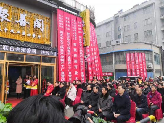 天中义工扶贫产业特产工厂直营店上线庆典隆重举行