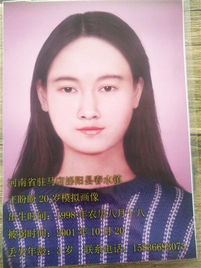南阳火车站丢失的王盼盼,父母找了你19年