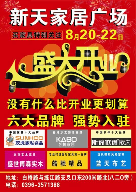 特大消息  新天家居广场8月20--22日  盛大开业