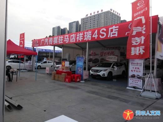 驻马店广汽传祺GS4亮相秋季车展