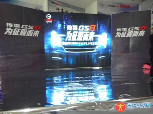 广汽传祺GS8驻马店隆重上市啦!