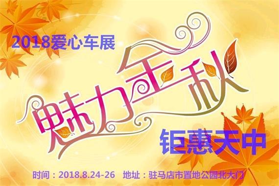 2018驻马店秋季爱心车展首日人气爆棚