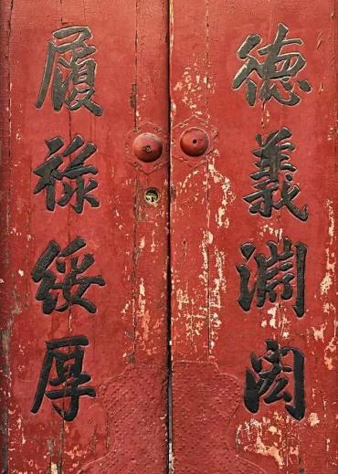 老北京胡同里的对联