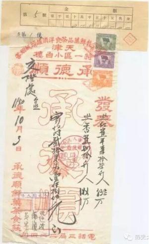 中国最早的发票