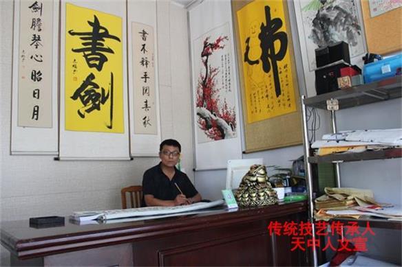 书画家杨志强