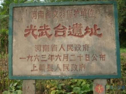 上蔡光武台遗址