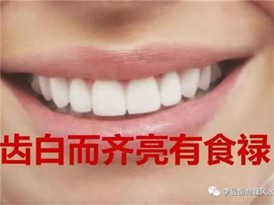 面相秘诀之牙齿运势