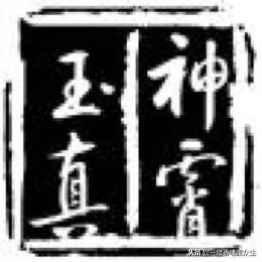 高上神霄紫书大法序