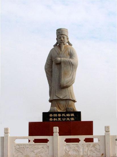 驻马店·蔡氏始祖